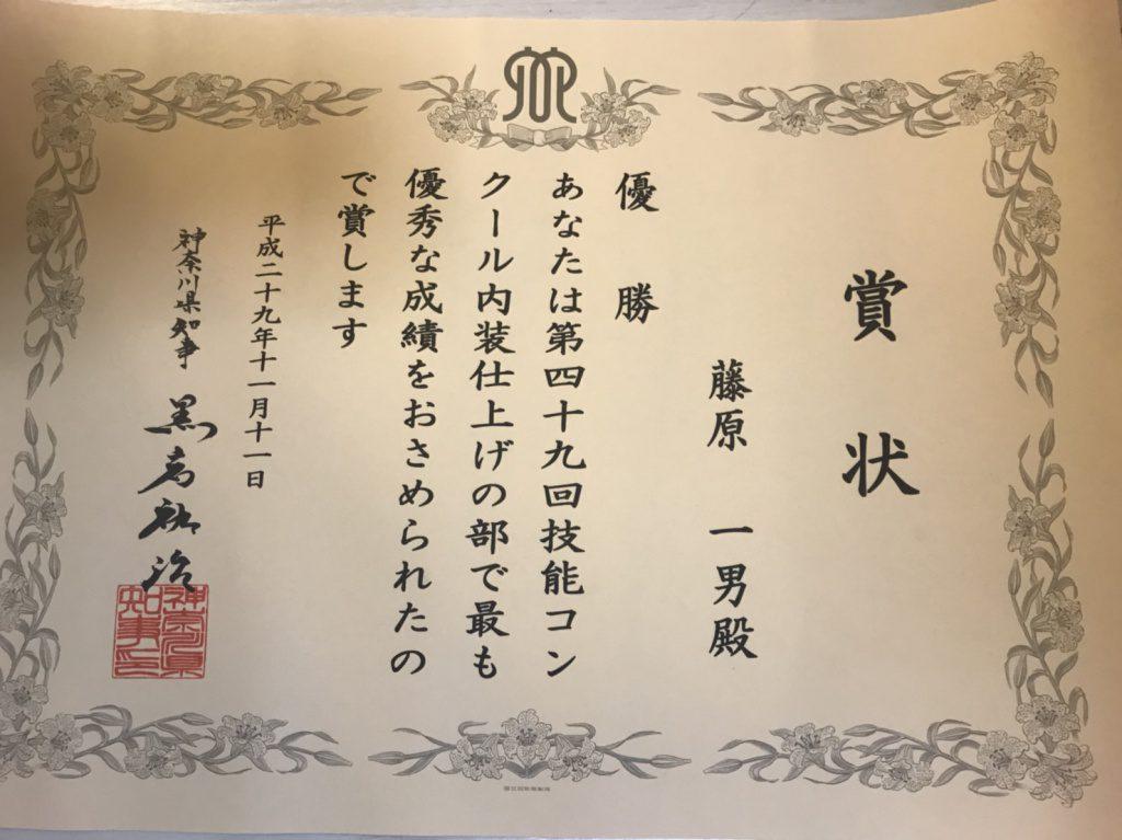 第49回技能コンクール 優勝 神奈川県県知事賞